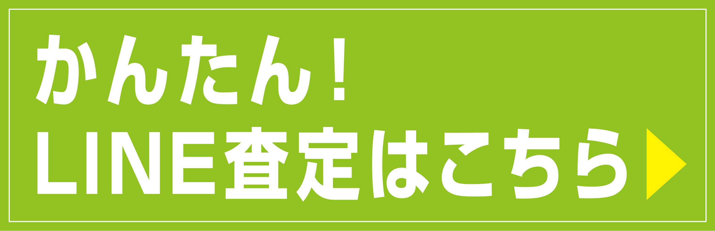 """""""LINE査定はこちら"""""""